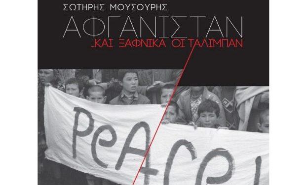 Παρουσίαση βιβλίου του Σωτήρη Μουσούρη, «Αφγανιστάν», στον ΙΑΝΟ