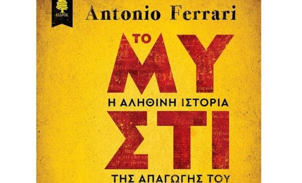 Παρουσίαση βιβλίου του Antonio Ferrari, «Το μυστικό – Η αληθινή ιστορία της απαγωγής του Άλντο Μόρο»