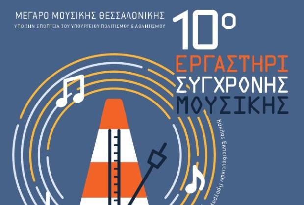 10ο Εργαστήρι Σύγχρονης Μουσικής στο Μέγαρο Μουσικής Θεσσαλονίκης