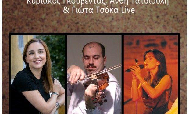 Κυριάκος Γκουβέντας, Ανθή Τατσιούλη & Γιώτα Τσόκα Live στη Ζώγια
