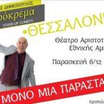 kafokrema-dimopoulos-thessaloniki