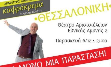 Η «Καφρόκρεμα» με τον Δημήτρη Δημόπουλο σήμερα στο Θέατρο Αριστoτέλειον