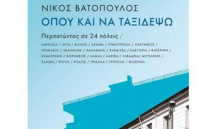 Παρουσίαση βιβλίου του Νίκου Βατόπουλου, «Όπου και να ταξιδέψω: Περπατώντας σε 24 πόλεις»
