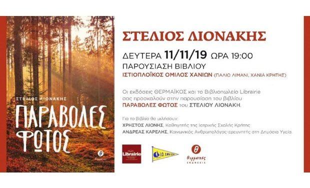 Παρουσίαση βιβλίου του Στέλιου Λιονάκη, «Παραβολές φωτός», στον Ιστιοπλοϊκό Όμιλο Χανίων