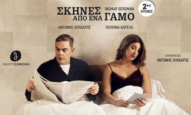Πρεμιέρα στις 11 Νοεμβρίου για τις «Σκηνές από ένα γάμο» με Αντώνη Λουδάρο – Παυλίνα Χαρέλα