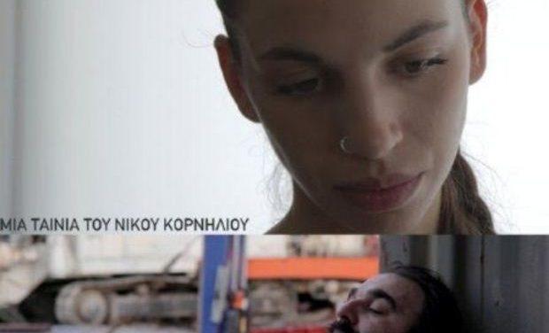 Η ταινία του βραβευμένου Σκηνοθέτη Νίκου Κορνήλιου, «11 Συναντήσεις με τον Πατέρα μου», στη Δροσιά