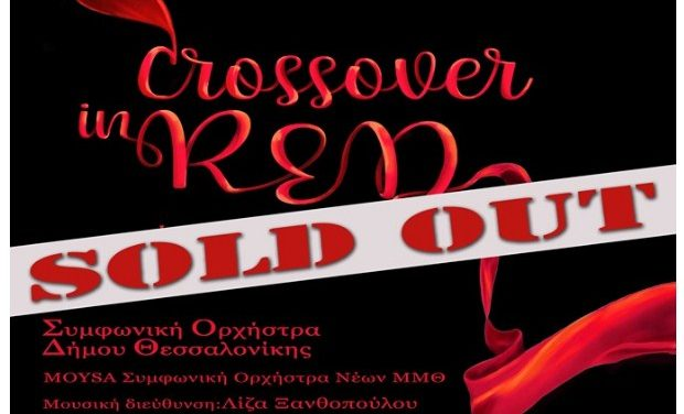 Sold out το Πρωτοχρονιάτικο φιλανθρωπικό gala CROSSOVER in RED στη Θεσσαλονίκη