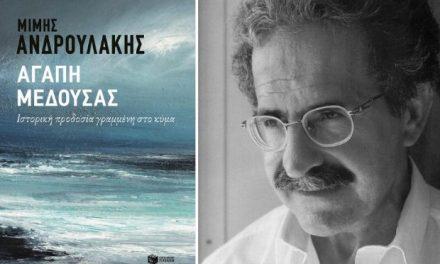 Παρουσίαση του μυθιστορήματος του Μίμη Ανδρουλάκη, «Αγάπη Μέδουσας. Ιστορική προδοσία γραμμένη στο κύμα»