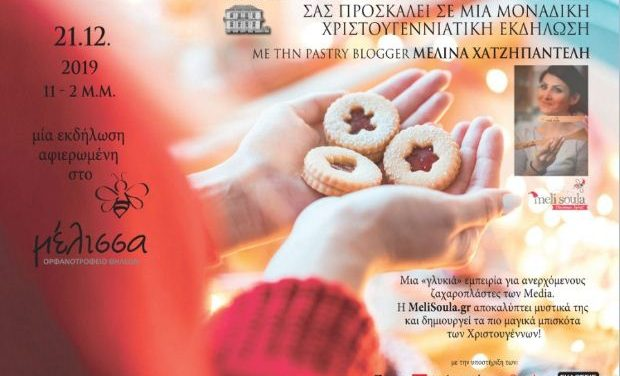 Μια δράση για το Ορφανοτροφείο Θηλέων Μέλισσα | 21/12, Μουσείο Μακεδονικού Αγώνα
