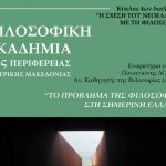 filosofiki akadimia1