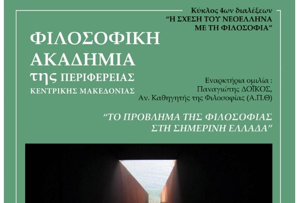 Φιλοσοφική Ακαδημία: Κύκλος διαλέξεων με θέμα «Η Σχέση του Νεοέλληνα με τη Φιλοσοφία»