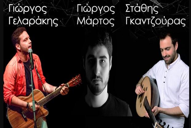 Γιώργος Γελαράκης, Στάθης Γκαντζούρας, Γ. Μάρτος Live, Παρασκευή 6/12 στο «Μουσικό Κουτί»