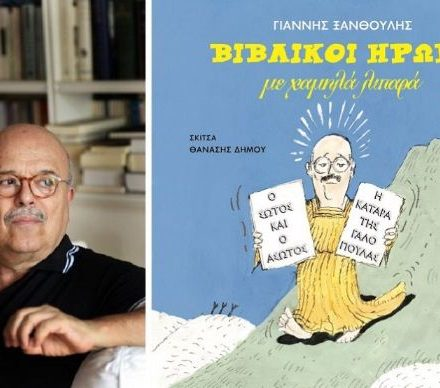 giannis xanthoulis-biblikoi iroes