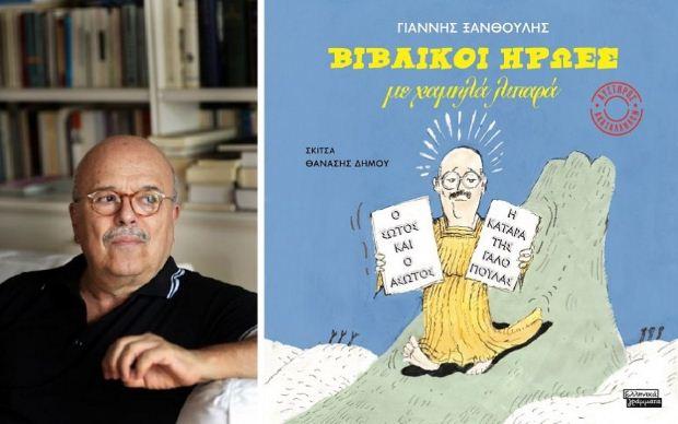 Παρουσίαση βιβλίου του Γιάννη Ξανθούλη, «Βιβλικοί ήρωες με χαμηλά λιπαρά», σε εικονογράφηση Θανάση Δήμου