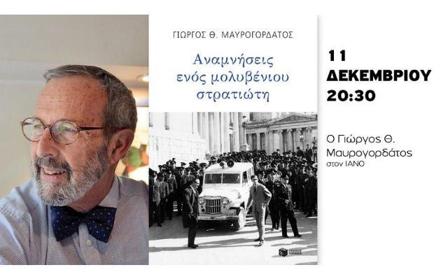 Ο συγγραφέας Γιώργος Θ. Μαυρογορδάτος στις «Συναντήσεις με συγγραφείς» στον ΙΑΝΟ