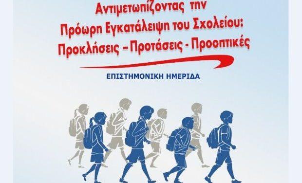 Επιστημονική ημερίδα του ΙΕΠ για εκπαιδευτικούς ΠΕ και ΔΕ με θέμα την Πρόωρη Εγκατάλειψη του Σχολείου