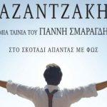 kazantzakis-gianni smaragdi