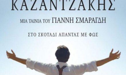 Ο «Καζαντζάκης» του Γιάννη Σμαραγδή στο Πνευματικό Κέντρο Δροσιάς