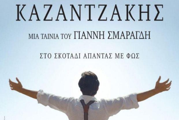 Ο «Καζαντζάκης» του Γιάννη Σμαραγδή για δεύτερη φορά στη Δροσιά