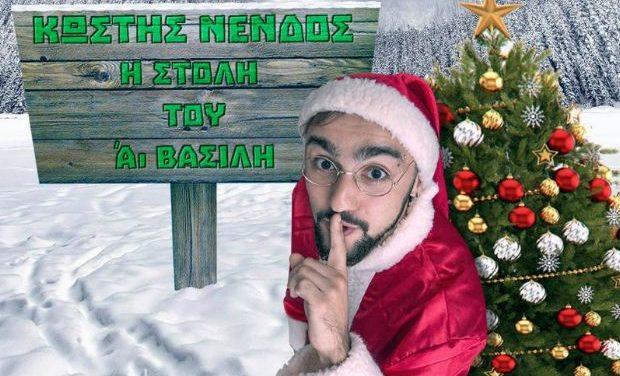 Νέο Χριστουγεννιάτικο Τραγούδι από τον Κωστή Νένδο – Η Στολή Του Άι Βασίλη