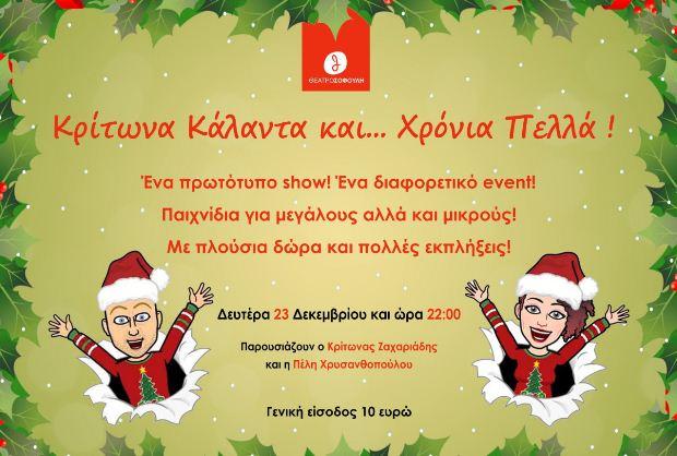 «Κρίτωνα Κάλαντα και… Χρόνια Πελλά!» τη Δευτέρα 23 Δεκεμβρίου στο Θέατρο Σοφούλη