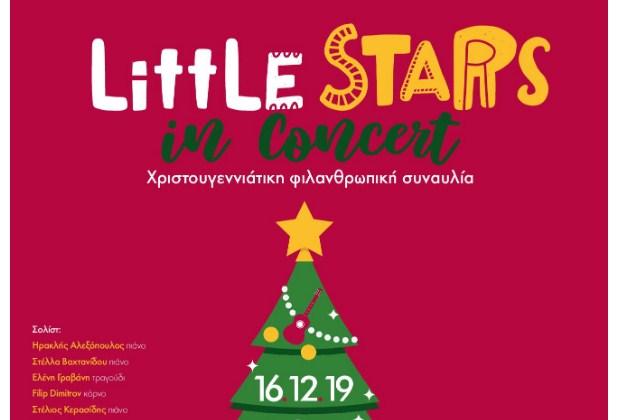 LITTLE STARS IN CONCERT   Χριστουγεννιάτικη φιλανθρωπική συναυλία της Συμφωνικής Ορχήστρας Δ. Θεσσαλονίκης