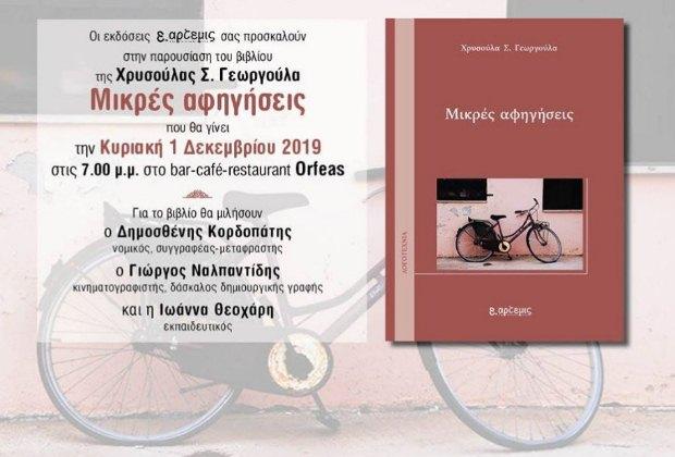 Παρουσίαση βιβλίου της Χρυσούλας Σ. Γεωργούλα, «Μικρές αφηγήσεις», από τις εκδόσεις ε. αρτεμις