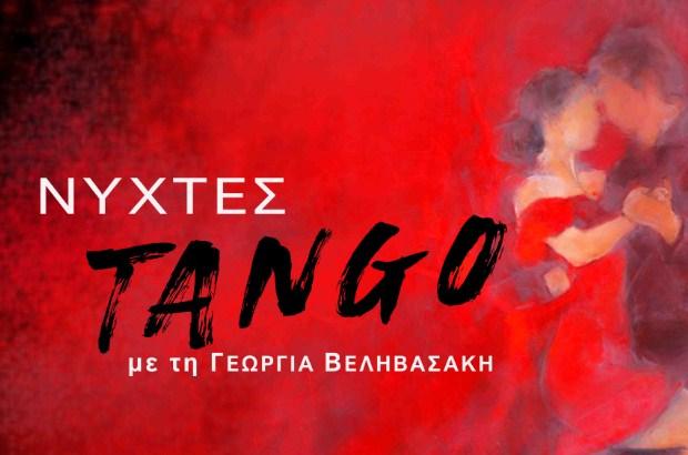 «Νύχτες Tango» με τη Γεωργία Βεληβασάκη στο Συνεδριακό Κέντρο Κιλκίς