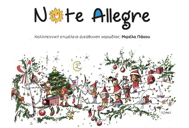 Η χορωδία Note Allegre στον ΙΑΝΟ της Αθήνας, Κυριακή 22 Δεκεμβρίου