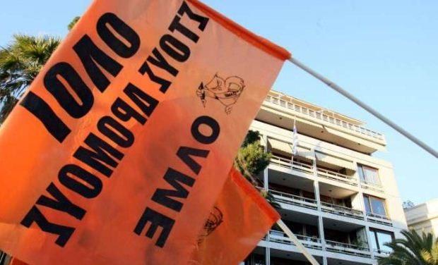 ΟΛΜΕ: Κάλεσμα σε παράσταση διαμαρτυρίας στο Υπουργείο Προστασίας του Πολίτη
