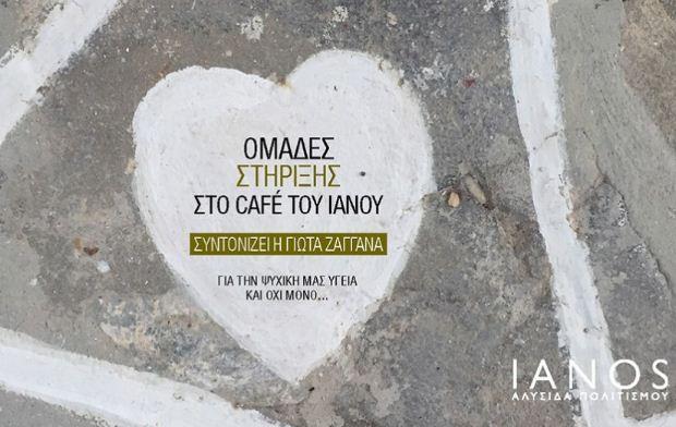 Ομάδες Στήριξης – Συναντήσεις για θέματα ψυχικής υγείας και όχι μόνο | «Κρίσεις πανικού», 21/12 στον ΙΑΝΟ της Αθήνας