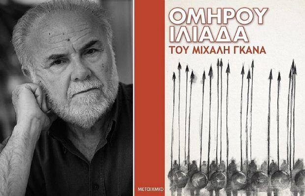 Παρουσίαση βιβλίου του Μιχάλη Γκανά, «Ομήρου Ιλιάδα», από τις εκδόσεις Μεταίχμιο