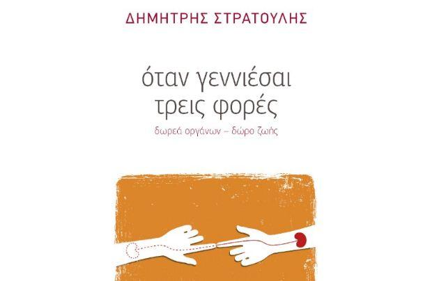 Παρουσίαση του βιβλίου του Δημήτρη Στρατούλη, «όταν γεννιέσαι τρεις φορές, δωρεά οργάνων = δώρο ζωής»
