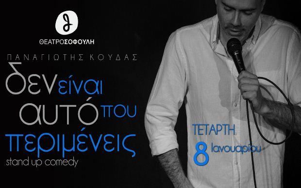 stand up comedy – O Παναγιώτης Κούδας για ένα βράδυ στο Θέατρο Σοφούλη!
