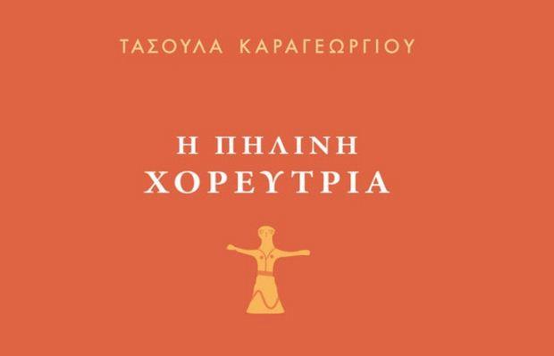 Παρουσίαση του ποιητικού βιβλίου της Τασούλας Καραγεωργίου, Η πήλινη χορεύτρια