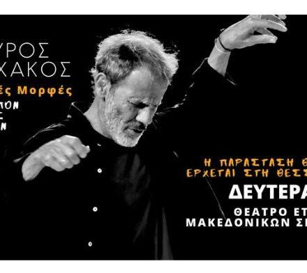 stauros xarxakos-thessaloniki