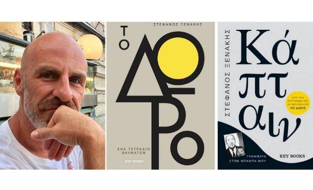 Ο συγγραφέας Στέφανος Ξενάκης υπογράφει τα βιβλία του στον ΙΑΝΟ | Δευτέρα 23/12