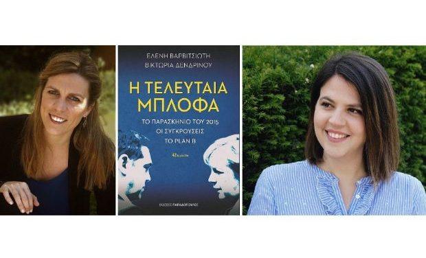 Η Ελένη Βαρβιτσιώτη και η Βικτώρια Δενδρινού υπογράφουν το βιβλίο τους «Η Τελευταία Μπλόφα»