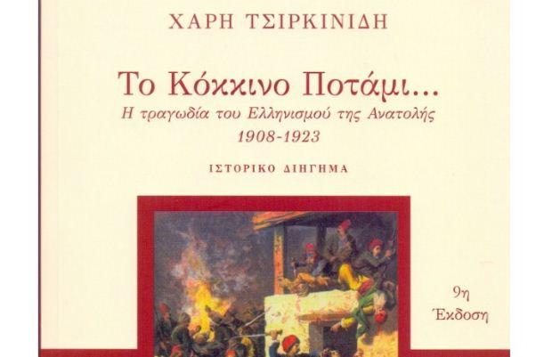 Αφιέρωμα του ΙΑΝΟΥ στο «Κόκκινο Ποτάμι», με αφορμή την τηλεοπτική μεταφορά του ομώνυμου βιβλίου