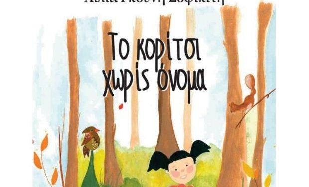 Παρουσίαση του βιβλίου της Λίλια Γκούνη Σοφικίτη, «Το κορίτσι χωρίς όνομα»