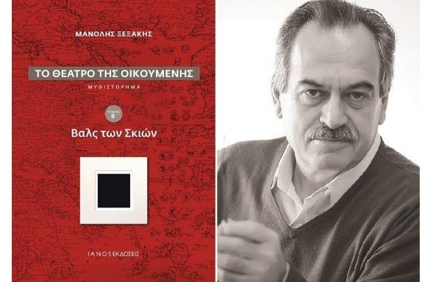 Παρουσίαση βιβλίου του Μ. Ξεξάκη, «Το Θέατρο της Οικουμένης» / «Βαλς των Σκιών», στον ΙΑΝΟ της Αθήνας