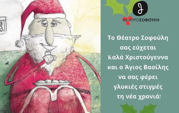 Μαγικές γιορτές στο Θέατρο Σοφούλη – Χριστουγεννιάτικος προγραμματισμός