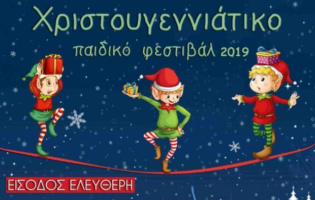 Θεσσαλονίκη: Συνεχίζεται το «Χριστουγεννιάτικο Παιδικό Φεστιβάλ 2019» στο Π. Κ. Αλέξανδρος