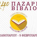24o pazari bibliou-sekb