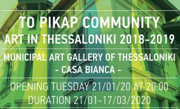 «To Pikap Community – Art In Thessaloniki – 2018-2019 – Casa Bianca» έως 4/2 στη Δημοτική Πινακοθήκη Θεσσαλονίκης