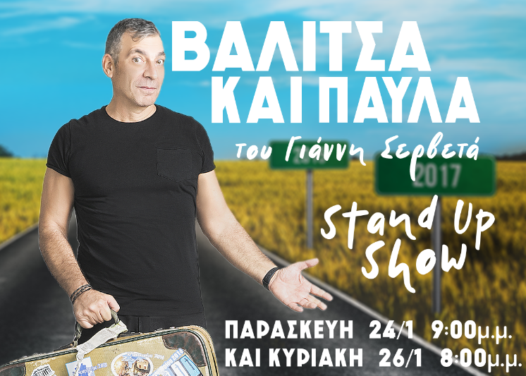 Δύο extra παραστάσεις για το έργο «Βαλίτσα και Παύλα Stand Up Show» του Γιάννη Σερβετά στη Θεσσαλονίκη
