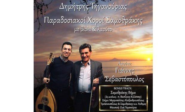 Δημήτρης Τηγανούριας | Νέο CD – «Παραδοσιακοί Χοροί Σαμοθράκης με Βιολί & Λαούτο»