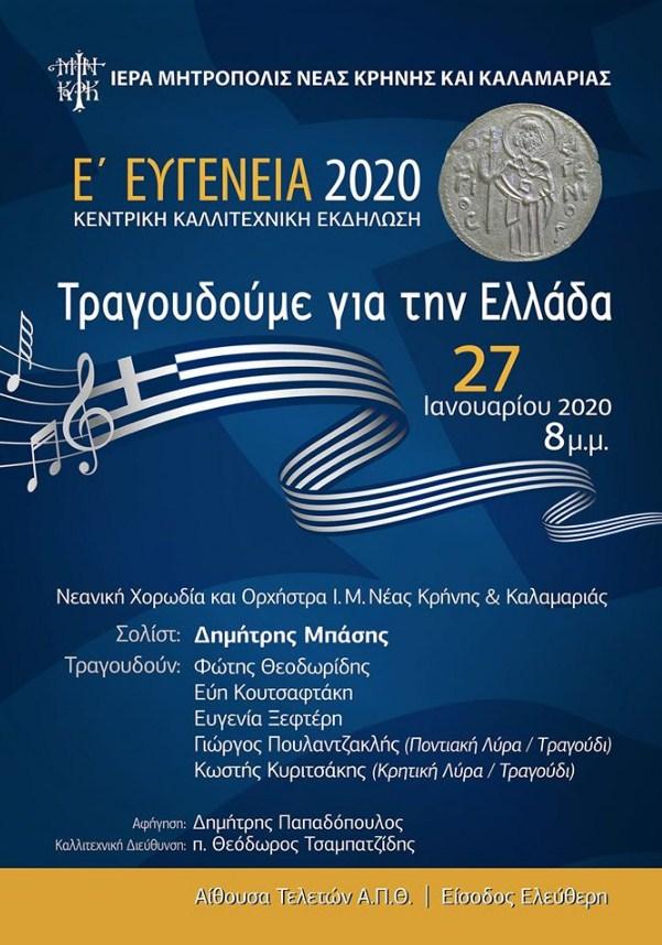 Ε΄ Ευγένεια 2020 | «Τραγουδούμε για την Ελλάδα»