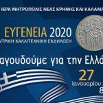 e-eugeneia 2020-new
