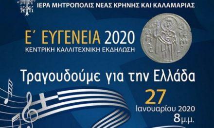 Ε΄ Ευγένεια 2020 | «Τραγουδούμε για την Ελλάδα» – Κεντρική καλλιτεχνική συναυλία στην Αίθουσα Τελετών του ΑΠΘ